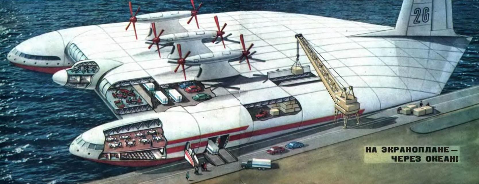 Ekranoplan -  the dream of the Soviet